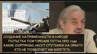 Н.Левашов: Попытки создания нового путча и революции. Что на самом деле несут спутники на орбиту