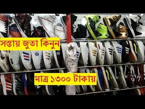 #Part 2, সস্তায় জুতা কিনুন মাত্র ১৩০০ টাকায় 😮 | cheap shoes price in Dhaka, BD | Mukut Vlogs