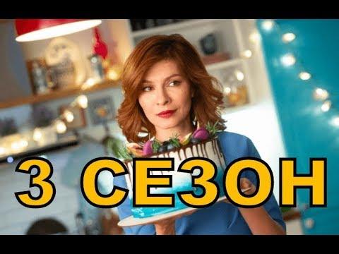 ИП Пирогова 3 сезон 1 серия (14 серия) - Дата выхода