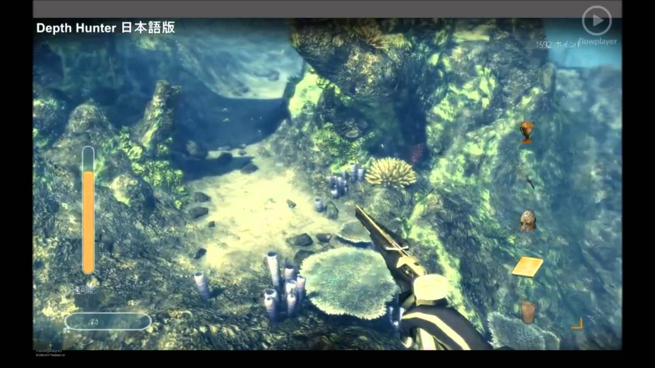 GSTV16 Depth Hunter 日本語版