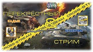 Cross-Stream №16: Приключения Кадыка и Бубенчика
