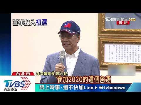 角逐2020總統! 郭台銘正式宣布投入國民黨初選