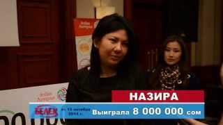 Объявился еще один МИЛЛИОНЕР в Кыргызстане