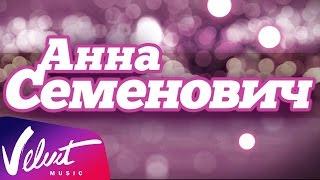 Анна Семенович - Новогодняя программа
