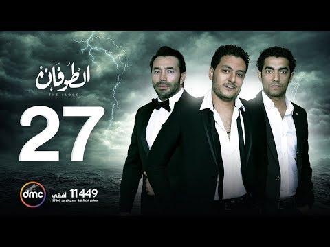 مسلسل الطوفان - الحلقة السابعة والعشرون - The Flood Episode 27