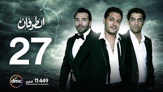 مسلسل الطوفان الحلقة السابعة والعشرون the flood episode 27
