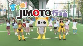 「すすめ!JIMOTO行進曲(マーチ)」(中日新聞JIMOキャラ総選挙ダンスコンテスト課題曲)