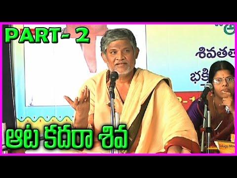 Aata Kadara Shiva (ఆట కదరా శివ ) || Telugu devotional Speech / Songs - By Tanikella Bharani