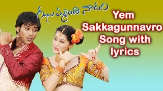 Yem Sakkagunnavro Song With Lyrics - Jhummandi Naadam Movie Songs - Manoj Manchu, Taapsee Pannu