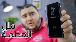 Samsung Galaxy S9 Plus Full Review | ملل العظمة !!
