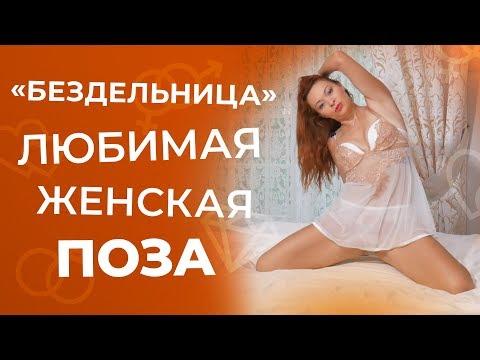 ТОП 5 поз для максимального женского удовольствия 18+