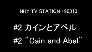 """NHY TV STATION 190310 #2 カインとアベル #2 """"Cain and Abel"""""""