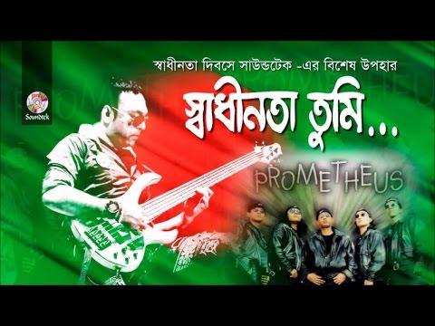 Prometheus - Swadhinota Tumi - Independence Day (26th March)