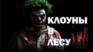 Крипипаста Клоуны в лесу Страшная история