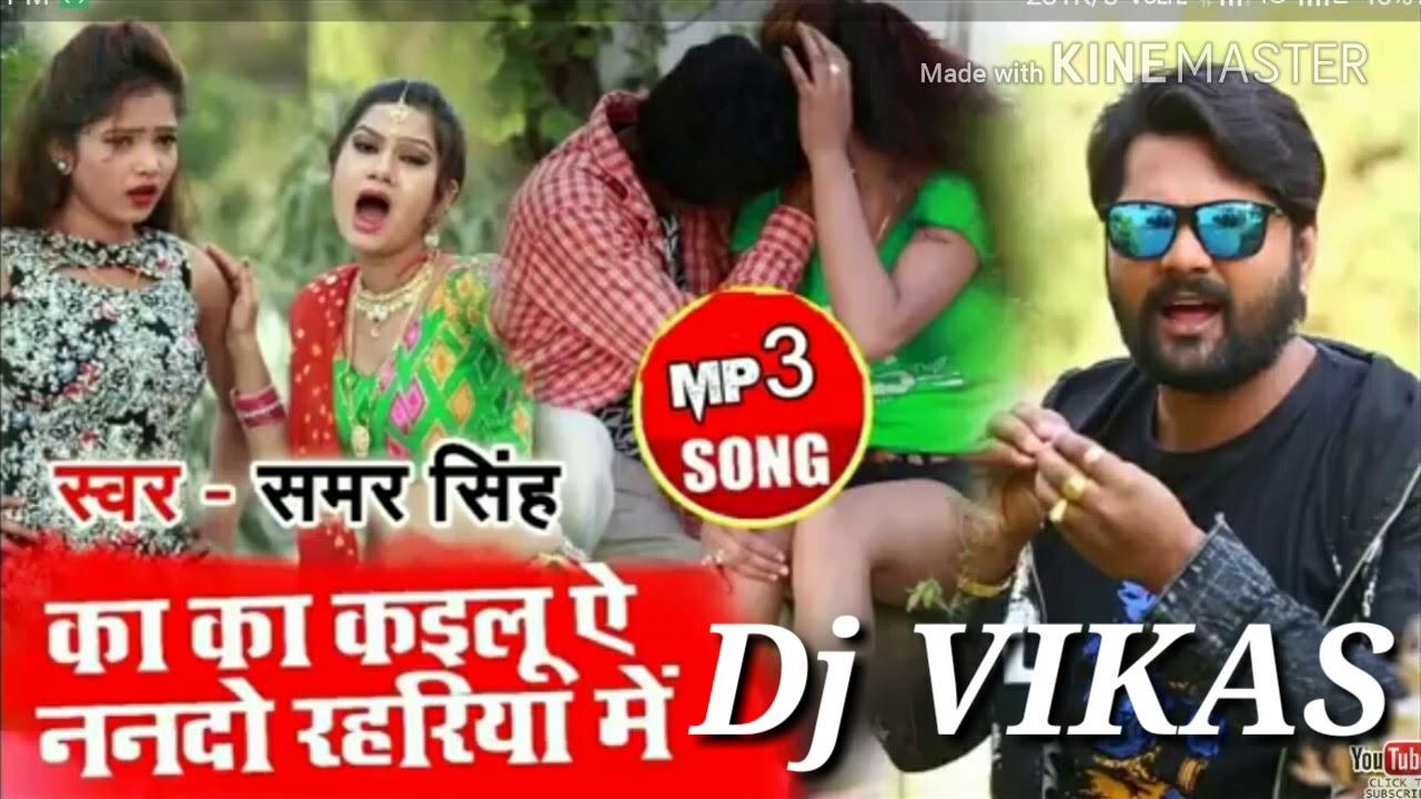 Ka Ka Kailu Ye Nando Rahriya Me DJ Vikas Hi Tech Bhojpuri Song 2018