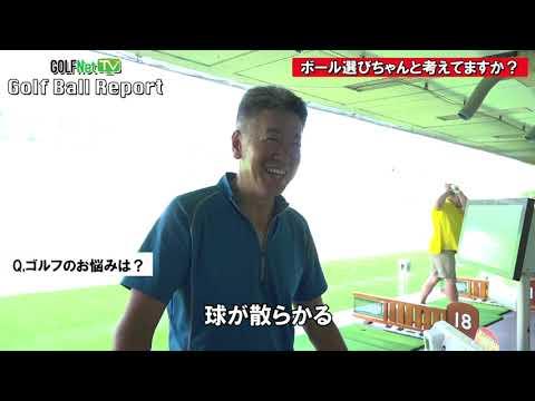 GOLF Net TV GOLF BALL REPORT 一般アマチュア編6
