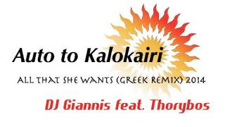 Auto to Kalokairi (All That She Wants Greek Remix) Dj Giannis feat. Thorybos 2014