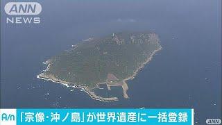 宗像・沖ノ島と関連遺産群 世界遺産に一括登録決定(17/07/10)