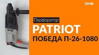 Розпакування перфоратора PATRIOT ПЕРЕМОГА П-26-1080 / Unboxing PATRIOT ПЕРЕМОГА П-26-1080