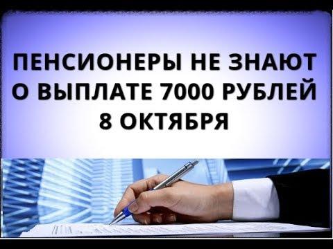 Пенсионеры не знают о выплате 7000 рублей 8 октября