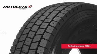 Обзор грузовой шины Kelly Armorsteel KDM+ ● Автосеть ●