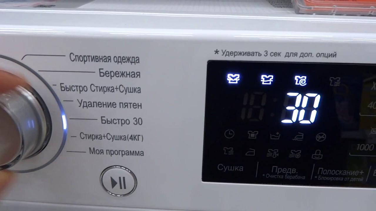 Работа стиральной машины с сушкой LG F1496AD3 - YouTube