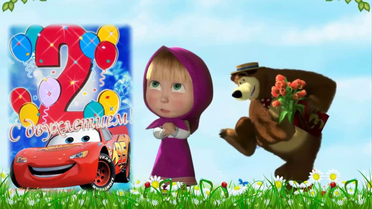 Прикольные, открытка с днем рождения с машей и медведем видео
