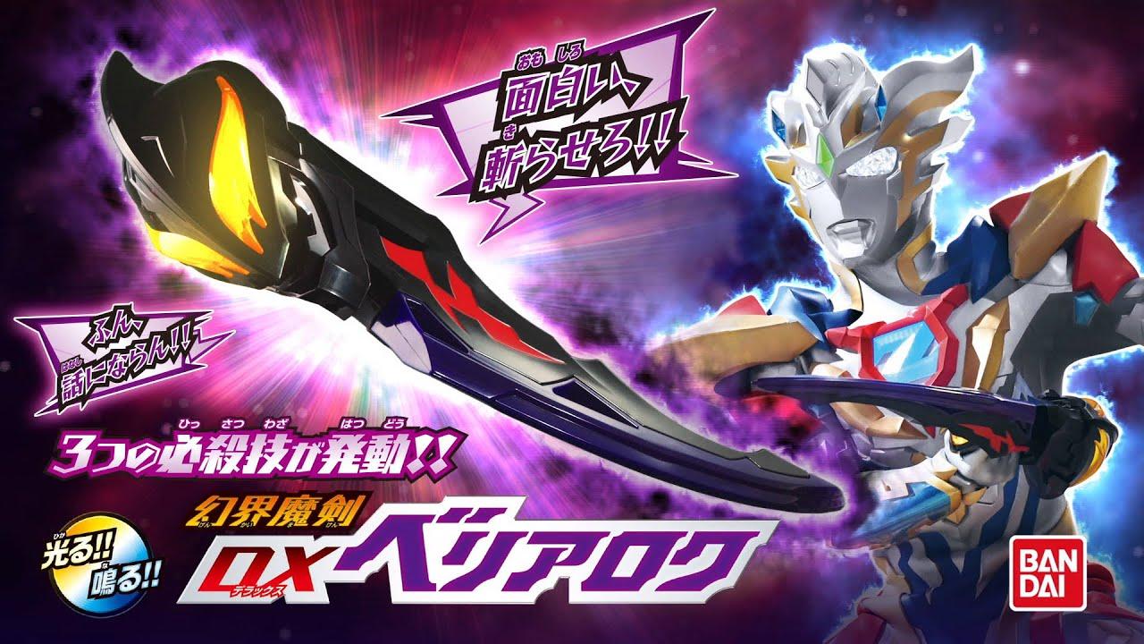 【ウルトラマンZ】幻界魔剣DXベリアロク&DXウルトラメダル ウルトラマンゼット デルタライズクローセットCM