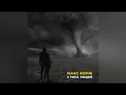 🔥 1 ЧАС - 2 ТИПА ЛЮДЕЙ - МАКС КОРЖ | Песня 2019 | Хит 2019 🔥