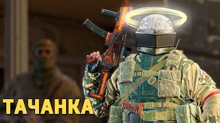 Тачанка /Rainbow Six Siege
