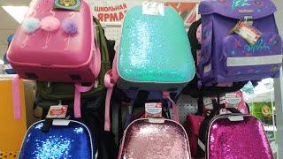 Обзор Школьных рюкзаков и ранцев. Широкий ассортимент на Школьной ярмарке в ...