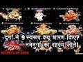 दुर्गा ने 9 स्वरूप क्यू धारण किए?नवदुर्गा का रहस्य जाने| SECRET OF NAVDURGA.