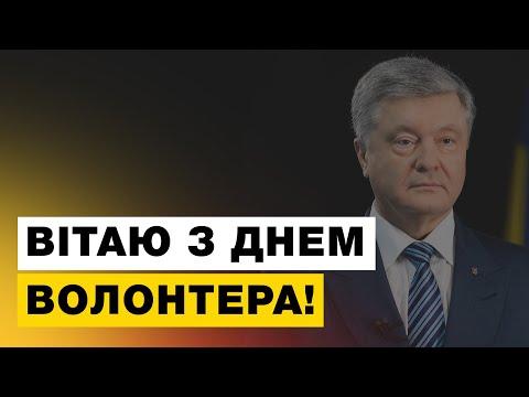 Петро Порошенко: Дякую волонтерам за те, що свідомо обрали цей відповідальний шлях