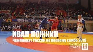 ИВАН ЛОЖКИН / Чемпионат России по боевому самбо 2019