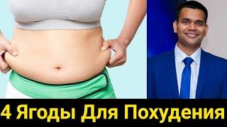 постер к видео 4 Лучших Ягоды Для Похудения | Доктор Вивек