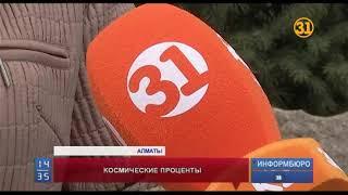 Экспресс-кредиты в Казахстане могут стать дешевле