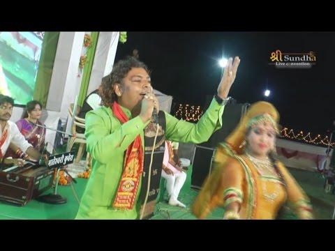 KALURAM BIKHARNIYA NEW BHAJAN 2017
