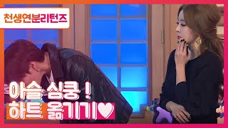"천생연분 리턴즈 - (episode-2) Leagends of legends game!! Move heart ""mouth to mouth"""