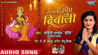 sabke-happy-diwali-mohini-pandey-priti-happy-diwali-songs-2018