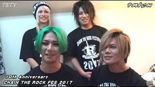 †яi¢к ・ Respect up-beat 広石武彦  独占コメント!!/CHAIN THE ROCK FESTIVAL 2017
