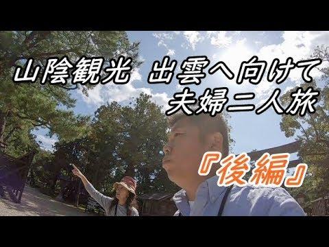 『後編』旅の記録 島根県 日御碕灯台~出雲大社 フォトウォ―ク