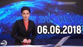 Новости Дагестан за 06. 06. 2018 год.