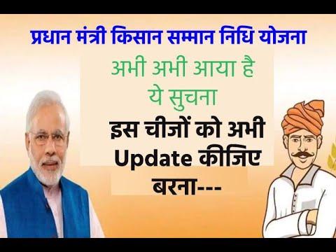 PM Kisan Samman Nidhi Yojana Apply Online Now- Get 6000 per year