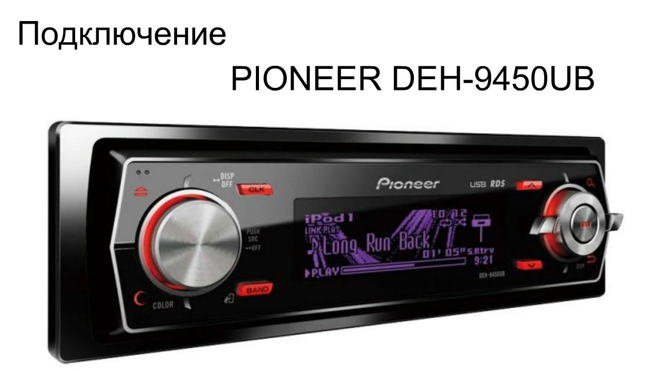 инструкция pioneer deh 8400 вт