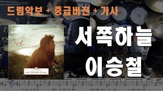 서쪽하늘 드럼 - 이승철 (중급버전 / 7080 / 드…