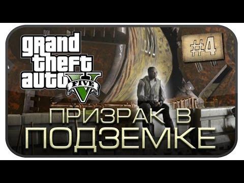 Легенды GTA V - Призрак в...