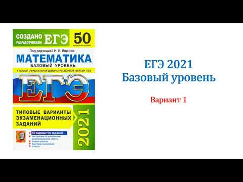 ЕГЭ 2021. Математика. База. Вариант 1. Сборник на 50 вариантов. Под. ред. И.В. Ященко