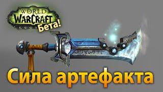 О силе артефакта (Legion Beta)