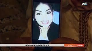 التحقيق في وفاة شابة في 33 من عمرها بعد تلقيها لجرعة من لقاح