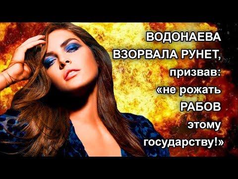 Водонаева призвала «не рожать рабов этому государству»